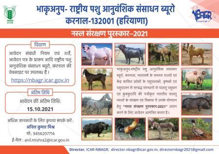 Hindi Poster NBAGR_AK Mishra_001 1